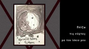 Νέο single από τους Ματ σε 2 Υφέσεις  «Τις Νύχτες»