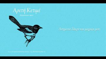 «Αηδονάκι μου» , Νέο EP από την Αρετή Κετιμέ