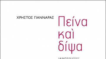 Χρήστος Γιανναράς, Παρουσίαση βιβλίου «Πείνα και Δίψα», Δευτέρα 8 Φεβρουαρίου, στις 20:30