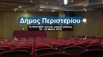 Λάβε συμμετοχή στο 1ο Φεστιβάλ Ταινιών Μικρού Μήκους του Δήμου Περιστερίου