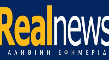 Μη χάσετε αυτή την Κυριακή τη RealNews!