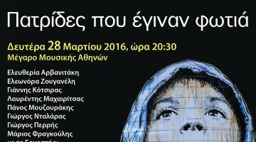 Πατρίδες που έγιναν φωτιά | Μεγάλη συναυλία για τους πρόσφυγες από το IFG και τον ΟΠΑΝΔΑ