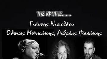 ΤΗΣ ΚΡΗΤΗΣ | Ο Γιάννης Νικολάου, ο Όθωνας Μπικάκης και ο Ανδρέας Φασάκης στο Π.Α.Σ. Υποβρύχιο