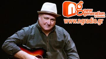 Ο Γιάννης Νικολάου δίνει συνέντευξη στον NGradio