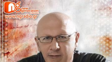 Σύντομο σχόλιο για τον Λάκη Παπαδόπουλο καλεσμένο στον NGradio