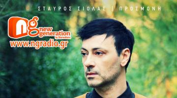 Ο Σταύρος Σιόλας δίνει συνέντευξη στον NGradio