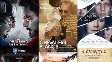 Οι κινηματογραφικές πρεμιέρες της εβδομάδας