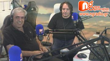 Ο Σταμάτης Πανταζόπουλος και ο Βασίλης Κορδάτος δίνουν συνέντευξη στον NGradio
