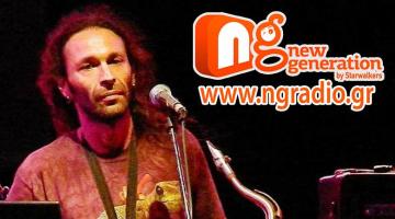Ο Ούγκο Βάρβογλης δίνει συνέντευξη στον NGradio.gr