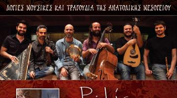 PoLiS ENSEMBLE «Λόγιες μουσικές και τραγούδια της Ανατολικής Μεσογείου» @ Πέραν