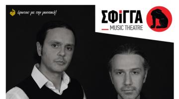 Ο Βασίλης Γισδάκης και ο συνθέτης Δαμιανός Πάντας στη Σφίγγα – Τετάρτη 14 Δεκεμβρίου