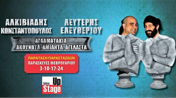 Λευτέρης Ελευθερίου – Αλκιβιάδης Κωνσταντόπουλος κάθε Παρασκεύη @ Γυάλινο Up Stage