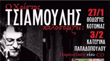 """Χρίστος Τσιαμούλης """"'Αγριος Καιρός"""" @ Χαμάμ Παρασκευή 27/1&3-10-17/2"""