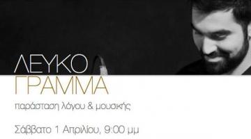 """Δείτε τι έγραψε ο ακροατής μας Πάνος Greekopoulos για την παρουσίαση δίσκου """"Λευκό Γράμμα"""" του Στέφανου Δορμπαράκη"""