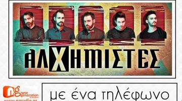 """Αλχημιστές """"Μ' ένα τηλέφωνο"""" Συνέντευξη-Παρουσίαση @ NGradio.gr"""