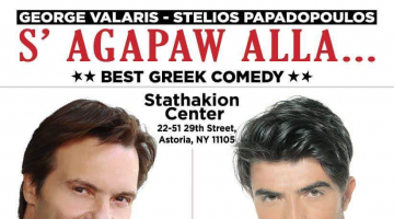«S'agapao alla…» – « Ι love you but…» A hilarious  Greek comedy!