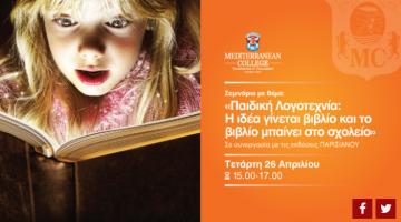 Παιδική Λογοτεχνία: Η Ιδέα γίνεται Βιβλίο και το Βιβλίο μπαίνει στο Σχολείο