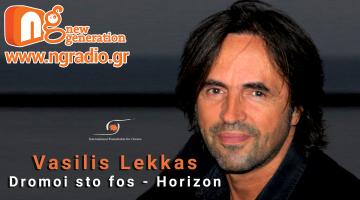 Βασίλης Λέκκας – Δρόμοι στο Φως (Horizon) | Παρουσίαση στον NGradio.gr