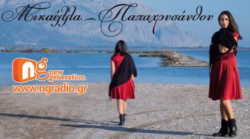 Μικαέλα Παπαχρυσάνθου – Ανατολές   Συνέντευξη – Παρουσίαση στον NGradio.gr