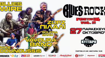 The Blues-Rock Festival Vol.2: Blues Wire, Ζωρζ Πιλαλί & Soufra Band, Vavoura Band