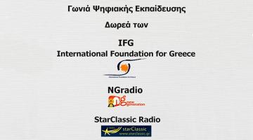 Γωνιά ψηφιακής εκπαίδευσης νέων από το IFG και τον NGradio