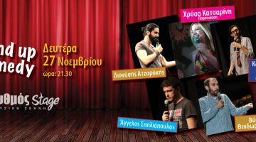 Stand-Up Comedy στο Ρυθμό Stage | Δευτέρα 27/11