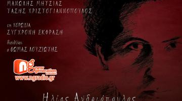 """Ο Ηλίας Ανδριόπουλος παρουσιάζει τον νέο του δίσκο """"Ο Φιλόπατρις"""" στον NGradio"""