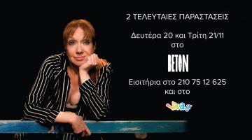 «Το πράσινο μου το φουστανάκι» – 2 Τελευταίες παραστάσεις στο θέατρο Beton 7