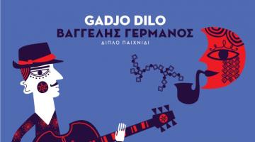 "GADJO DILO + ΒΑΓΓΕΛΗΣ ΓΕΡΜΑΝΟΣ – ""Διπλό Παιχνίδι"" @ ΓΥΑΛΙΝΟ Μουσικό Θέατρο"