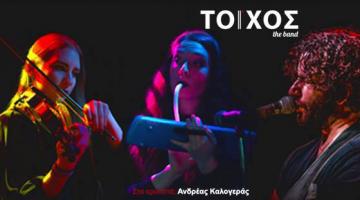 Οι ΤΟΙΧΟΣ the band στο HolyWood Stage