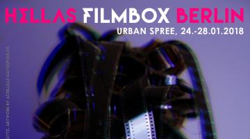 Hellas Filmbox WARM UP, Babylon, 1-17 Ιανουαρίου