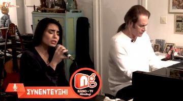 Ο Στέφανος Κορκολής και η Σοφία Μανουσάκη στον NGradio.gr | Ερμηνεύουν ζωντανά μελοποιημένα ποιήματα του Κ. Καβάφη