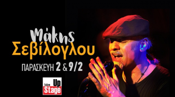 Μάκης Σεβίλογλου | Παρασκευές, 2 και 9 Φεβρουαρίου | Γυάλινο – UpStage | Μαζί του η Κωνσταντίνα Πάλλα