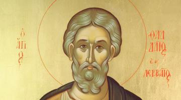 Ποιος ήταν ο Θαδδαίος;
