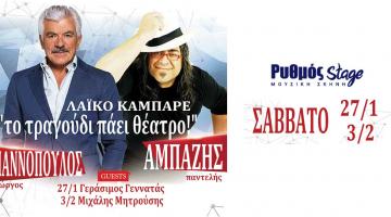 """Παντελής Αμπαζής & Γιώργος Γιαννόπουλος""""Tο τραγούδι πάει θέατρο!""""@ Ρυθμός Stage"""
