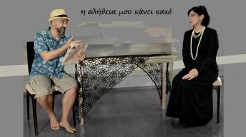 «Η Αλήθεια μου κάνει Κακό» από Κυριακή 4 Φεβρουαρίου @ Γυάλινο Up Stage  | Για 6 παραστάσεις