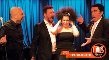 """ΠΡΟΣΚΛΗΣΕΙΣ: """"Happy Opera"""" – Από την «Carmen» στον Frank Sinatra! @ Half Note Jazz Club"""