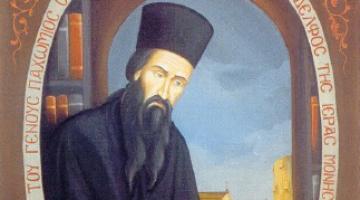 Ποιος ήταν ο Παχώμιος Ρουσάνος;