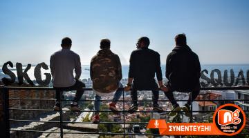 Οι SKG Squad δίνουν συνέντευξη στον NGradio