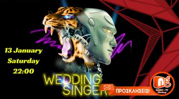 ΠΡΟΣΚΛΗΣΕΙΣ: Οι Wedding Singers live @ KREMLINO   Σάββατο 13/1