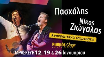 Πασχάλης & Νίκος Ζιώγαλας @ Ρυθμός Stage   Για 3 Παρασκευές 12-19-26 Ιανουαρίου