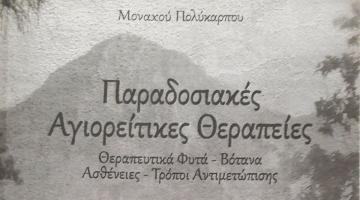 Γιατροσόφια Αγιορείτικα