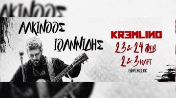 Ο Αλκίνοος Ιωαννίδης για τέσσερις παραστάσεις στο KREMLINO | 23 & 24 Φεβρουαρίου και 2 & 3 Μαρτίου