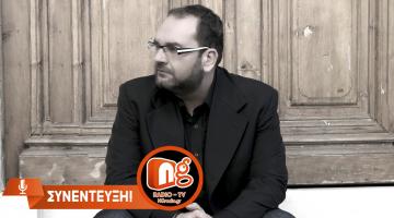 Ο Ανδρέας Κατσιγιάννης δίνει συνέντευξη στον NGradio.gr