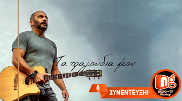 Ο Νίκος Βολάκος δίνει συνέντευξη στον NGradio.gr