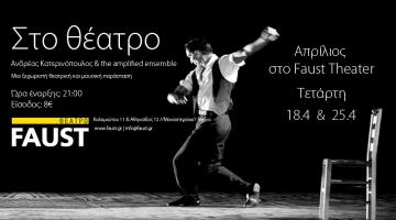 O Aνδρέας Κατερινόπυλος & the amplified ensemble στο Faust Theater τον Απρίλιο