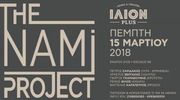ΤheNamiProject με τον Πέτρο Σαριδάκη στο ΙΛΙΟΝ Plus