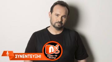 Ο Κώστας Μακεδόνας δίνει συνέντευξη στον NGradio.gr