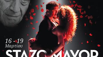 Luis Stazo: Αφιέρωμα στο θρύλο του tango @ Half Note Jazz Club   Παρασκευή 16 έως Δευτέρα 19 Μαρτίου