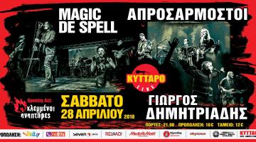 MAGIC DE SPELL – ΑΠΡΟΣΑΡΜΟΣΤΟΙ – ΓΙΩΡΓΟΣ ΔΗΜΗΤΡΙΑΔΗΣ στο 3o φεστιβάλ του Κυττάρου για την Ελληνική Ροκ Σκηνή   Σάββατο 28 Απριλίου
